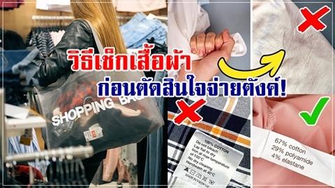 ได้ของดี 100%!! 7 วิธีเช็กเสื้อผ้า หมดปัญหาเสียเงินฟรี!!