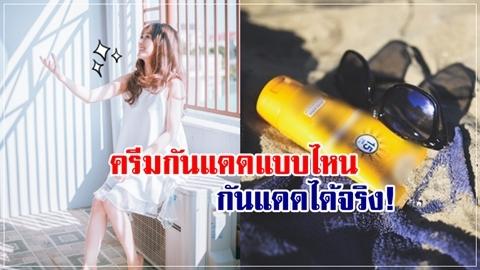 สาวไทยต้องทราบ!! วิธีเลือกครีมกันแดด ป้องกันผิวสวยไม่ให้เสีย!!