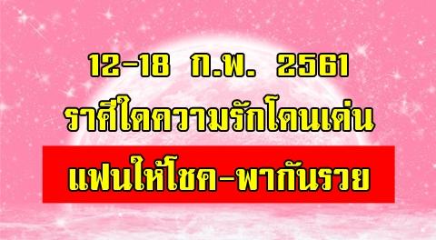 เช็คดวงรายสัปดาห์ 12 ราศี การงาน การเงิน ความรัก ประจำวันที่ 12 - 18 กุมภาพันธ์ 2561 !!!