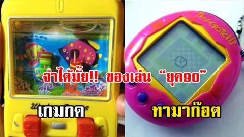 จำได้มั้ย!! 11 ของเล่น