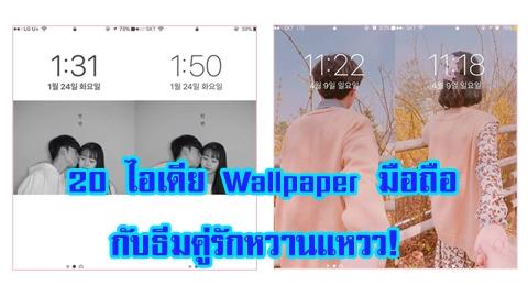 ต้อนรับเดือนแห่งความรัก!! 20 ไอเดีย Wallpaper หน้าจอมือถือ กับธีมคู่รักหวานแวว ตั้งให้เพื่อนอิจฉากัน!!!