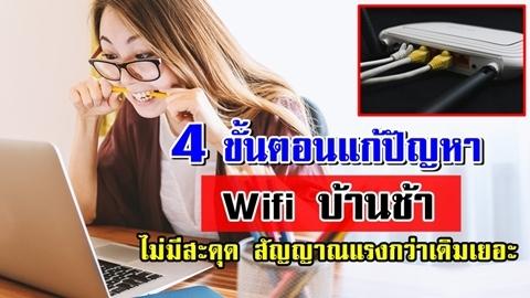 เลิกเซ็ง!! 4 ขั้นตอนแก้ปัญหา Wifi บ้านช้า ไม่มีสะดุด สัญญาณแรงกว่าเดิมเยอะ!!