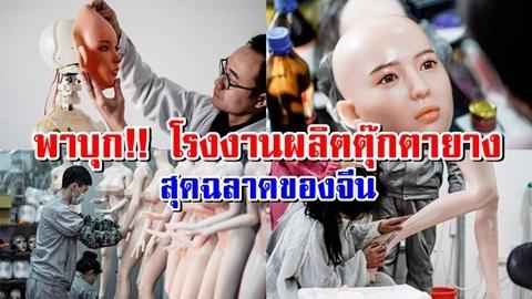 เปิดโลกทัศน์!! พาบุกโรงงานผลิตตุ๊กตายางสุดฉลาดของจีน EXDOLL ไฮเทคมาก!!