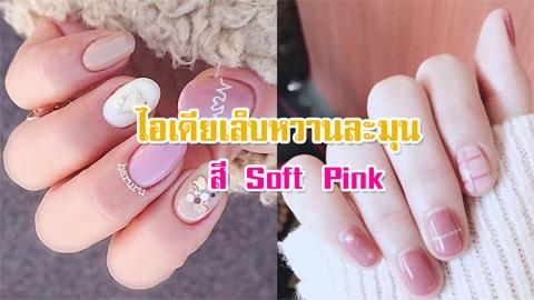 ไอเดียทำเล็บสวยหวานสี ' Soft Pink ' ชมพูอ่อน น่ารัก ๆ ละมุน ๆ
