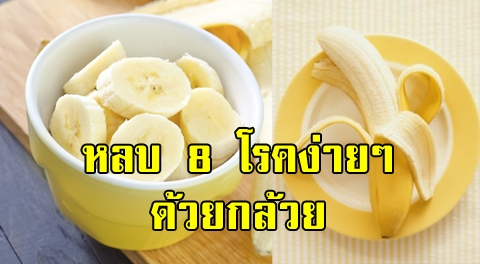 หลีกเลี่ยง 8 โรคอันตรายง่ายๆ ด้วยการทานกล้วยเป็นประจำ !!!
