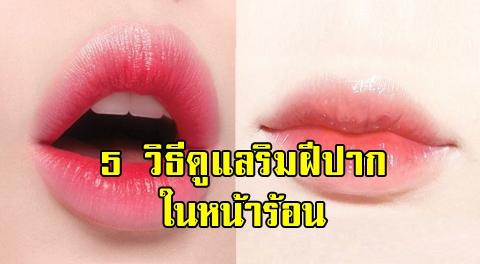 5 วิธีดูแลริมฝีปาก ให้สวยอวบอิ่ม ไม่ให้ปากแห้งแตก คล้ำ !!!