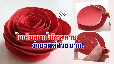 งบน้อยแต่ช่อใหญ่!! 9 ไอเดียทำดอกไม้วาเลนไทน์เอง ง่ายแต่สวย!!