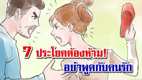 คำพูดต้องห้าม!!  7 ประโยคที่ ห้ามพูดกับคนรัก ถ้าไม่อยากให้รักล่ม!