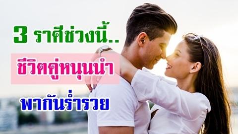 อิจฉาตาร้อน!! 3 ราศีช่วงนี้ชีวิตคู่หนุนนำ ''พากันร่ำรวย'' คนรักจะให้โชครัว ๆ