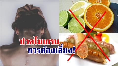 ยิ่งกินยิ่งปวด!! 4 ของกิน ที่คนปวดไมเกรนควรเลี่ยง!!