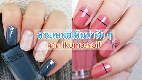 รวมไอเดียลายเพนต์เล็บสวยๆ น่ารักๆ ลุคคุณหนู จาก ikuma.nail