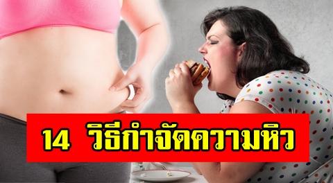 14 วิธี ช่วยคุณกำจัดความหิว สาเหตุของการกินตลอดเวลา !!!