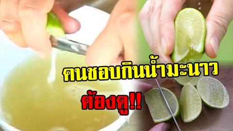 ใครชอบดื่มดูต้องดู!! ดื่มน้ำมะนาวอุ่นๆตอนเช้า มันสร้างประโยชน์ให้ร่างกายมากกว่าที่คิด!!
