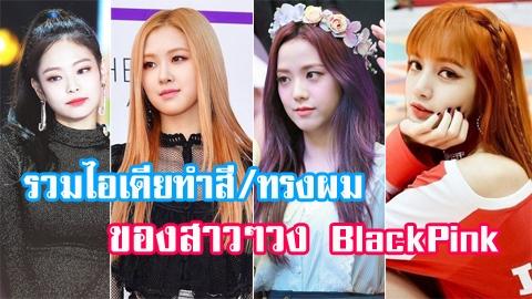 รวมไอเดียทำสี + ทรงผม ของสาวๆวง BlackPink น่ารัก สวย ใส ชิค ครบทุกแนว