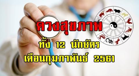 เช็คดวงสุขภาพ ทั้ง 12 นักษัตร ในเดือนกุมภาพันธ์ 2561 ราศีใดมีเกณฑ์สุขภาพน่าเป็นห่วง !!!
