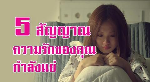 5 สัญญาณความรัก ที่บ่งบอกว่าคุณและเขา เริ่มไม่มีความสุขอย่างที่เคยเป็น !!!
