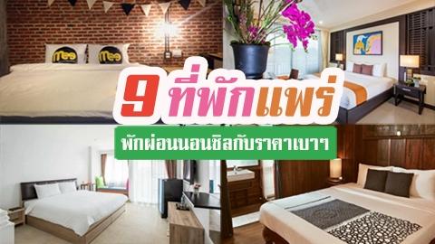9 ที่พักแพร่ พักผ่อนนอนชิลกับราคาเบาๆ