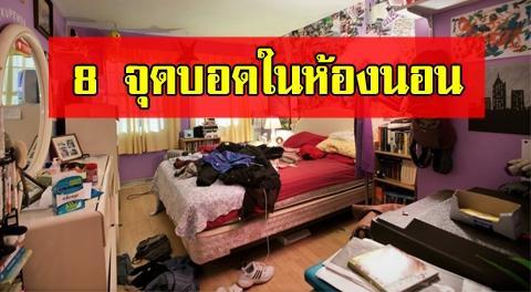 8 จุดอับในห้องนอน ที่ทำให้คุณเกิดอาการนอนไม่หลับ และฝันร้ายทุกคืน !!!!