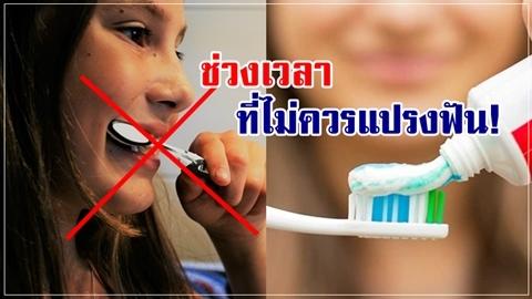 ไม่รู้กันล่ะสิ!! 2 ช่วงเวลาไม่ควรแปรงฟัน เสี่ยงฟันเหลือง-ผุง่ายที่สุด!!