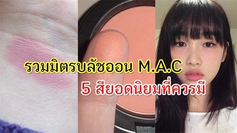 5 สียอดนิยมของผู้หญิง!! บลัชออน MAC สีกันตาย ปัดได้ทุกวัน #สวยเข้าได้กับทุกลุค