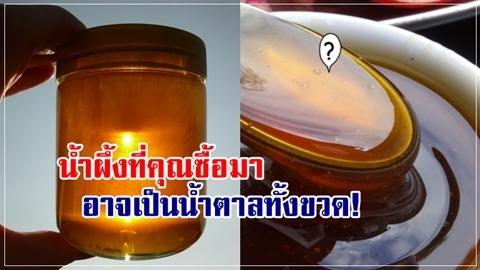 3 วิธีเช็กน้ำผึ้ง แท้จากผึ้ง หรือน้ำตาลจากหม้อเชื่อม!!