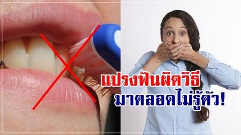 แบบนี้ไงฟันถึงไม่สวย!! 8 สิ่งที่คนไทยยังทำผิดวิธี ในการแปรงฟัน!!