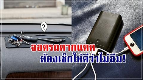 ลืมไม่ได้เด็ดขาด!! 5 สิ่งไม่ควรทิ้งไว้ในรถ ถ้ารถต้องจอดกลางแดด!!