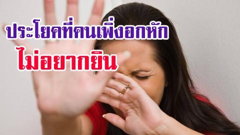 หน้าชา! 7 ประโยคสุดเจ็บ ที่คนเพิ่งอกหักไม่อยากยิน