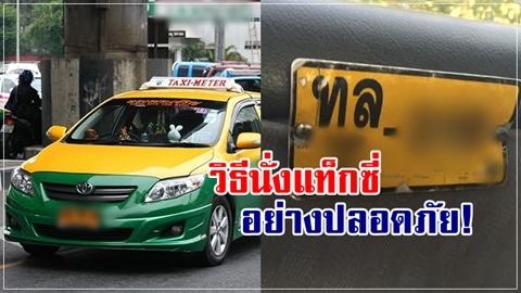 ผู้หญิงยิ่งต้องรู้!! 4 ขั้นตอนการนั่งแท็กซี่ ปลอดภัยทั้งชีวิตและทรัพย์สิน!!