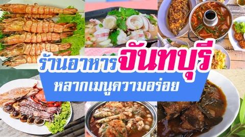 9 ร้านอาหารจันทบุรี หลากเมนูความอร่อย ที่ทำให้คุณติดใจจนต้องกลับมาอีก