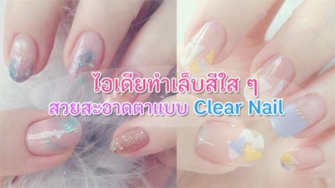 ใสๆ วัยรุ่นชอบ! ไอเดียทำเล็บสีใส สวยสะอาดตาดูดีแบบ Clear Nail