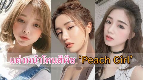 สวยละมุนจนหนุ่มแอบมอง! ไอเดียแต่งหน้าโทนสีพีช ' Peach Girl' #แต่งก่อนสวยก่อน