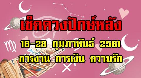 ดูดวงปักษ์หลัง การงาน การเงิน ความรัก ระหว่างวันที่ 16-28 กุมภาพันธ์ 2561 !!!