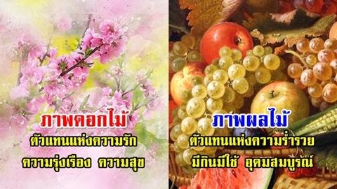 ซินแสเผย!! 8 รูปภาพประดับบ้านเสริมความเฮง ร่ำรวย เพิ่มพลังตามหลักฮวงจุ้ย