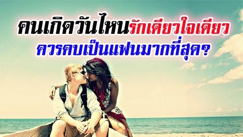 คนเกิดวันไหน รักเดียวใจเดียว ควรคบเป็นแฟนมากที่สุด? ทำนายความรักของคนแต่ละวันเกิด