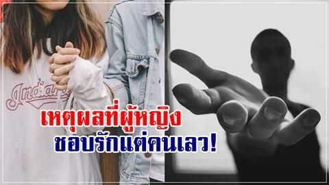 หายสงสัย!! 4 เหตุผลที่ทำไม ผู้หญิงชอบรักแต่คนเลว!!