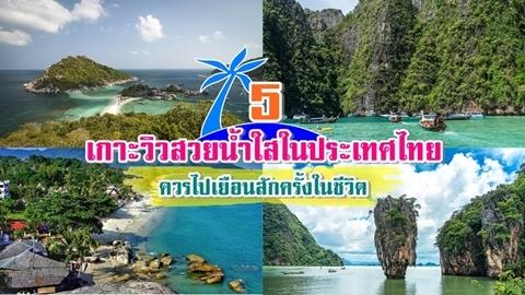 แพ็คกระเป๋าไปลุย!! 5 เกาะวิวสวยน้ำใสในประเทศไทย ที่ควรไปเยือนสักครั้งในชีวิต!!