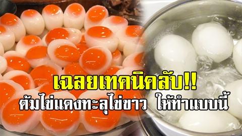 เฉลยเทคนิคลับ!! วิธีต้มไข่แดงทะลุไข่ขาว เค้าทำกันแบบนี้ น่ากินมาก ให้ทำตามนี้เลย!!