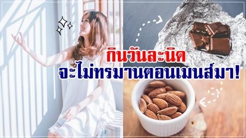 เลิกปวดท้อง!! 4 อาหารผู้หญิงควรกิน ป้องกันความทรมานช่วงประจำเดือน!!