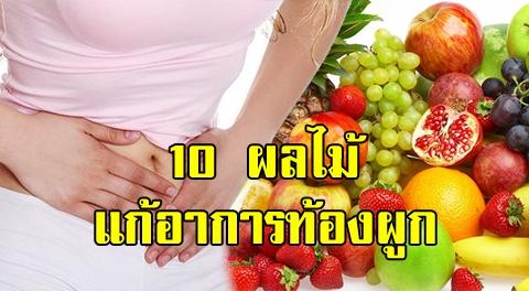 ปวดท้องแก้ได้ !!! 10 ผลไม้ช่วยแก้อาการท้องผูก ช่วยถ่ายคล่องสบายตัว !!!