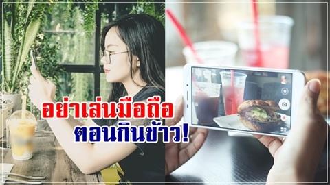 พักสายตาเถอะคนดี!! 2 เหตุผล ที่ผู้หญิงควรเลิกเล่นมือถือตอนกินข้าว!!