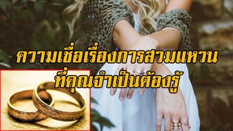 ไม่เคยรู้มาก่อน! 4 ความเชื่อเรื่องการสวมแหวน ที่คุณจำเป็นต้องรู้