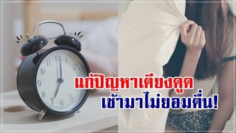 เรื่องนี้ต้องแก้ไข!! 7 วิธีแก้ปัญหาเตียงดูด เช้ามาไม่ยอมตื่น-ไม่ยอมลุก!!