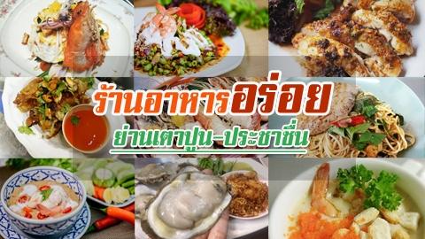 5 ร้านอาหารย่านเตาปูน-ประชาชื่น บอกเลยอร่อยเด็ดทุกร้าน!