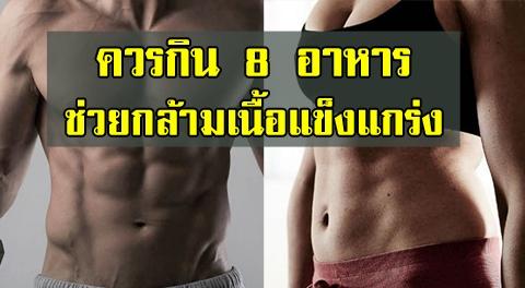 8 อาหาร ช่วยเสริมสร้างกล้ามเนื้อ-ความแข็งแรง