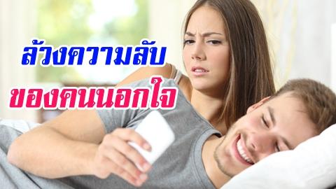 ความลับของคนนอกใจ! 5 เรื่องที่ผู้ชายไม่เคยบอกคุณ