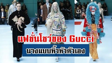 ส่องแคทวอล์ค!! แฟชั่นโชว์ล่าสุดจาก Gucci ในธีมสุดหลอน ''ห้องผ่าตัด''