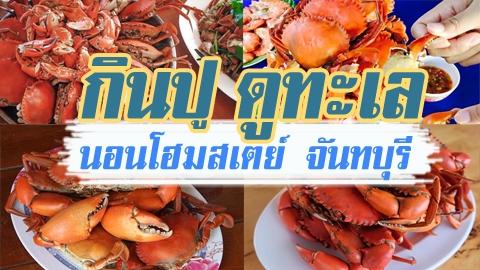 กินปู ดูทะเล นอนโฮมสเตย์ จันทบุรี อิ่มอร่อยได้ไม่อั้น!