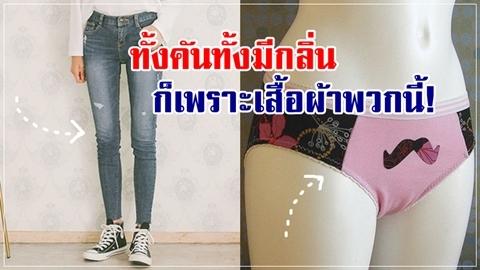 แสบคันยันติดเชื้อ!! 6 ประเภทเสื้อผ้า ที่ทำร้ายน้องสาวของคุณโดยไม่รู้ตัว!!