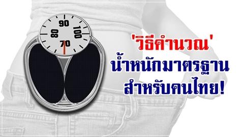 สมส่วนหรืออ้วนไป รู้ได้จาก 2 สูตรสำหรับคนไทยโดยเฉพาะ!!